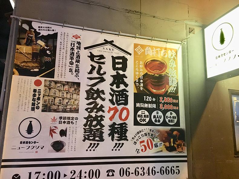 日本酒センター ニューフクシマ3