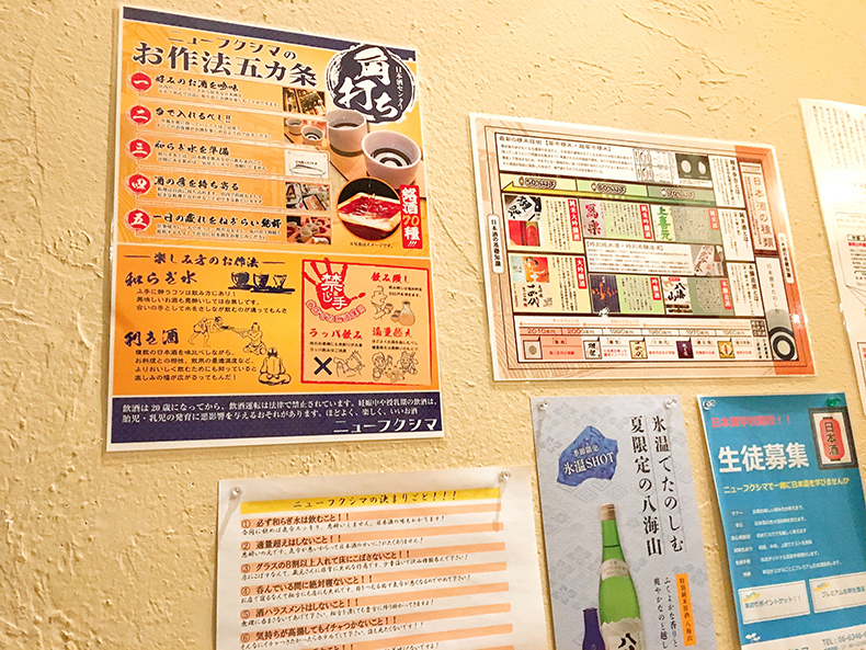 日本酒センター ニューフクシマ6