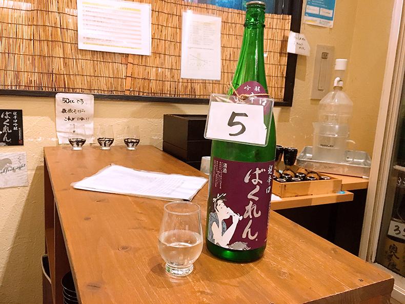 日本酒センター ニューフクシマ8 ばくれん