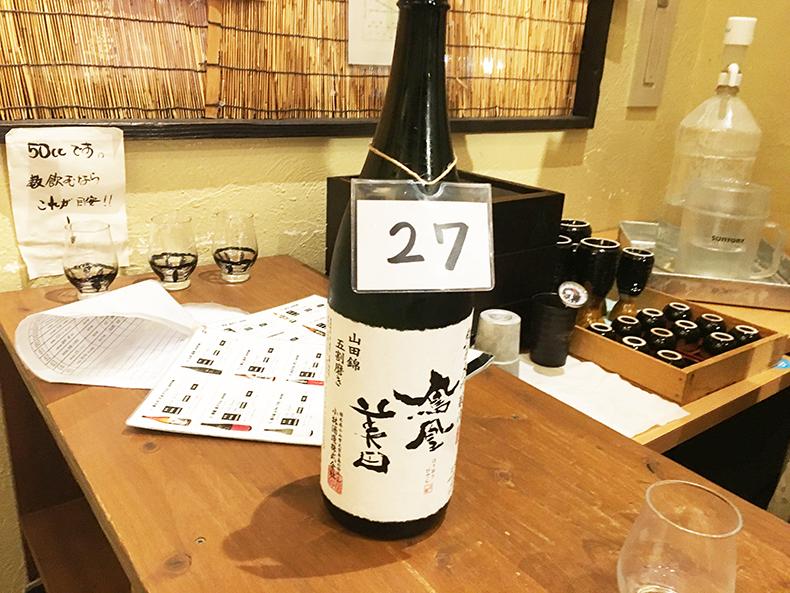 日本酒センター ニューフクシマ10 鳳凰美田