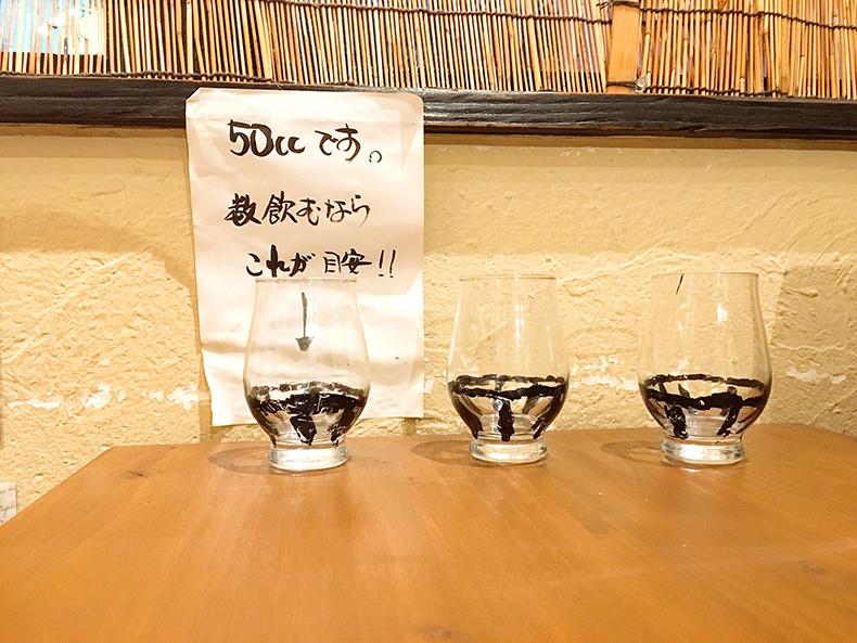 日本酒センター ニューフクシマ11