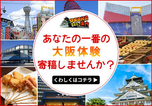 大阪体験 寄稿募集