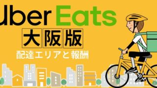 【大阪版】Uber Eats (ウーバーイーツ)の配達エリアと報酬