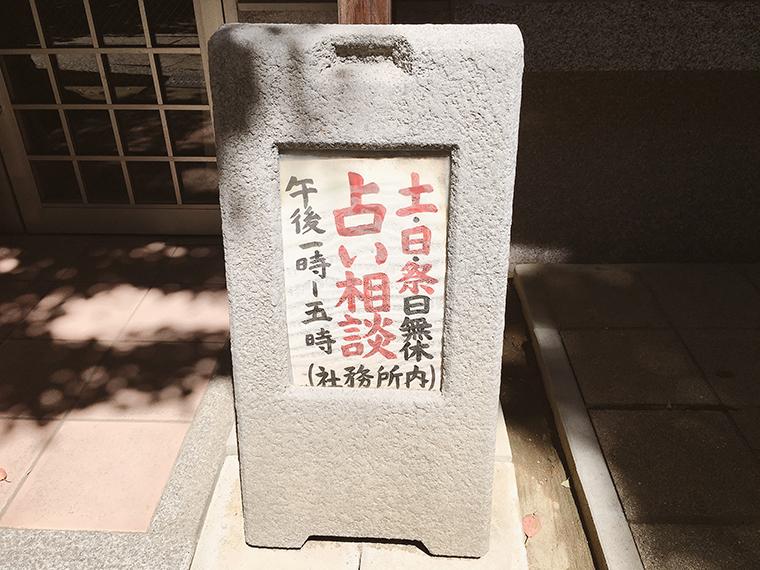 安倍晴明神社10