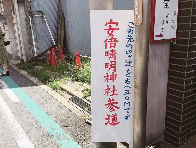 安倍晴明神社16