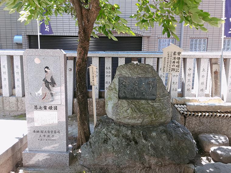 安倍晴明神社4