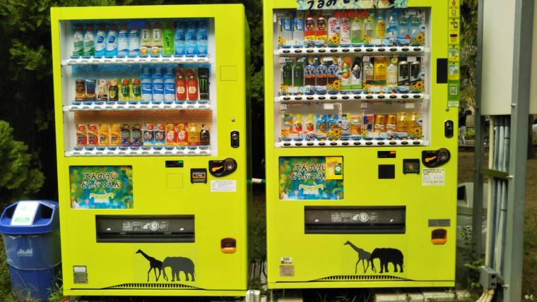 天王寺動物園 自動販売機