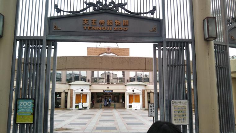 天王寺動物園 入場口