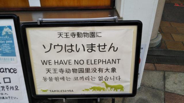 天王寺動物園 ゾウ