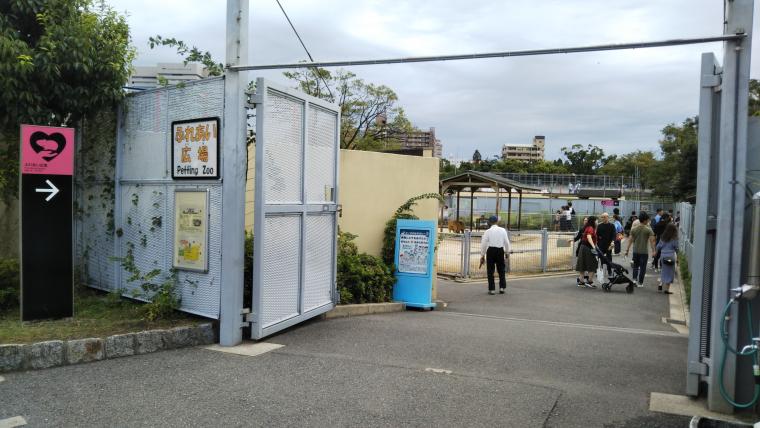 天王寺動物園 ふれあい広場