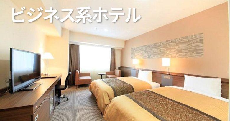 ビジネス系ホテル