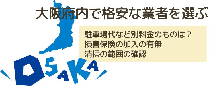 大阪府内で格安な業者を選ぶ