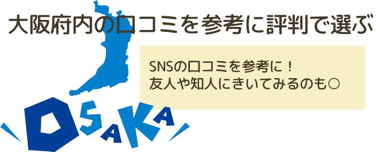 大阪府内の口コミを参考に評判で選ぶ