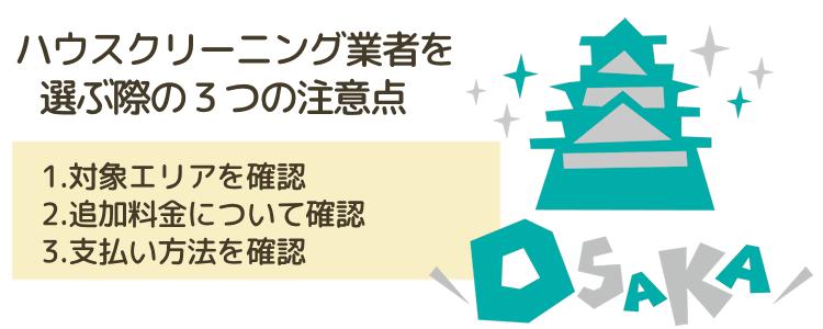 大阪のハウスクリーニング業者を選ぶ際の3つの注意点