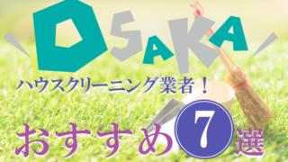 大阪のハウスクリーニング業者!人気おすすめランキング7選