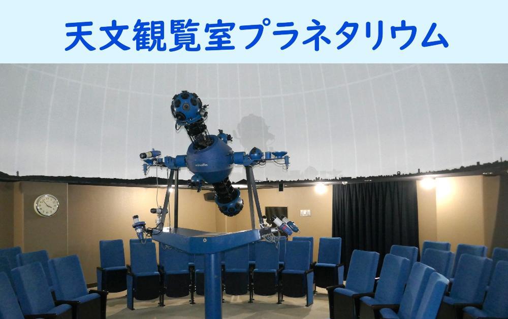 茨木市天文観覧室プラネタリウム
