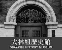 大林組歴史館