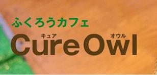 ふくろうカフェ Cure Owl