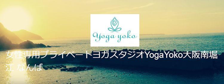 プライベートヨガスタジオYogaYoko