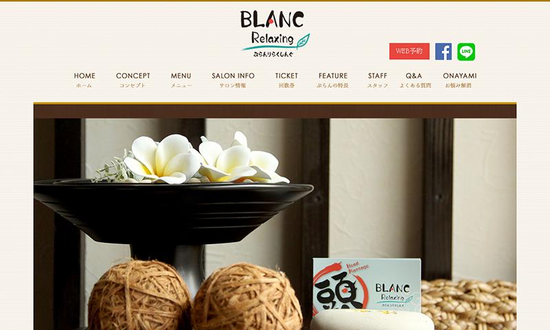BLANC Relaxing