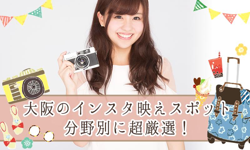 カメラを手に笑顔の女性