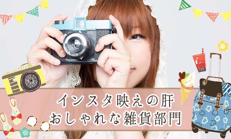カメラを構えるガーリー系女子