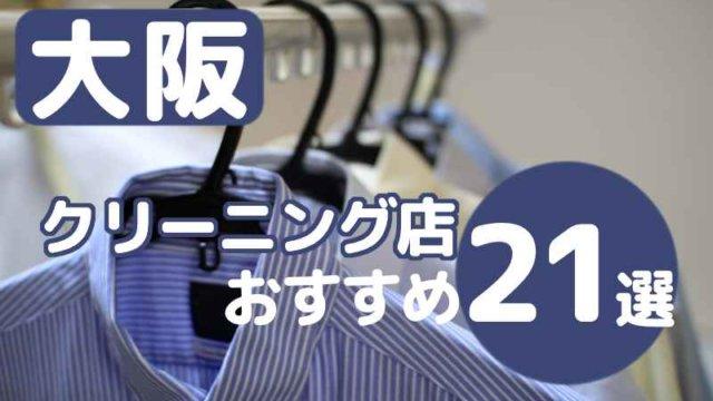 大阪でクリーニング店のおすすめ21選!宅配・安い・即日OKで便利な店舗はどれ?